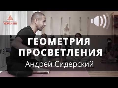 Геометрия просветления  Андрей Сидерский  Лекция