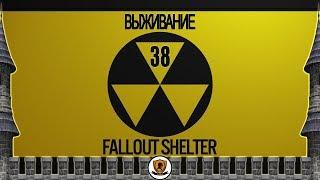 """Fallout Shelter: Режим выживания. №38 /прохождение, """"реалити-шоу"""", live/"""