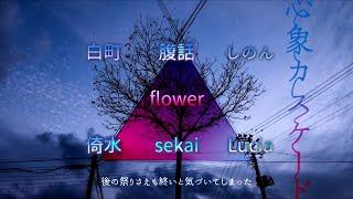 【合唱】心象カスケード【男女6名+α】歌詞付き