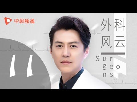 外科风云 11 | Surgeons 11 (靳东、白百何 领衔主演)【未删减版】