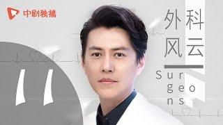 外科风云 第11集 (靳东、白百何 领衔主演)