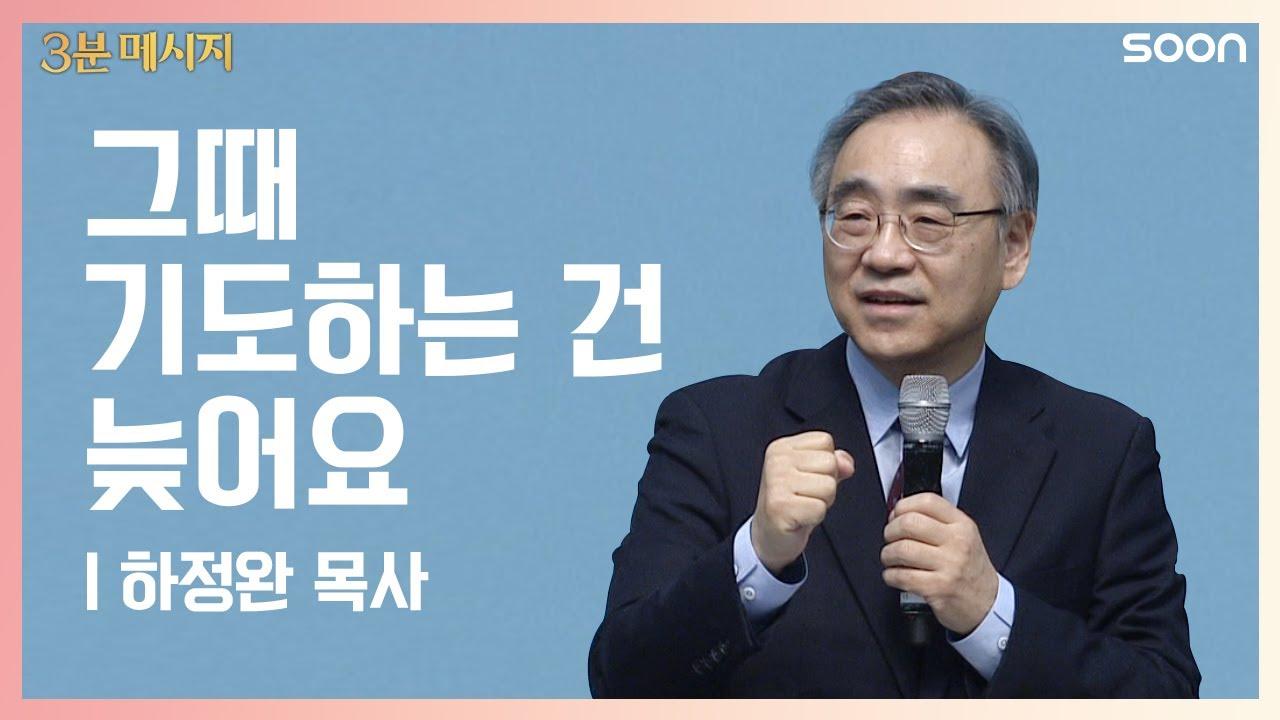기도의 힘 - 하정완 목사 (The Power of Prayer - Pastor Ha Jeong Wan) @ CGNTV SOON 3분 메시지