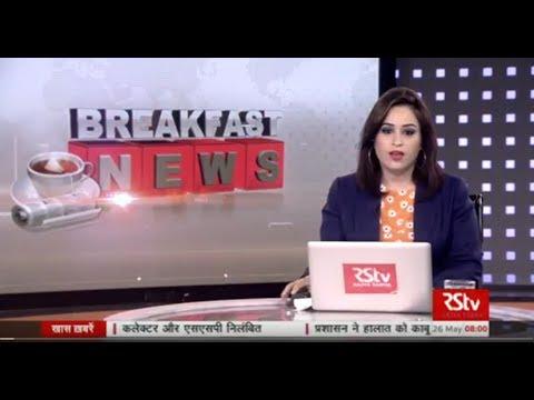 English News Bulletin – May 26, 2017 (8 am)