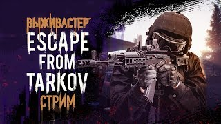 №86 Escape From Tarkov -...