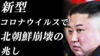 新型コロナウイルスで北朝鮮崩壊の兆し【韓国の最新ニュース 2020年2月11日】