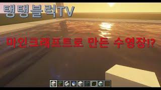 탱탱블럭TV - 마인크래프트 심플한 수영장 만들기