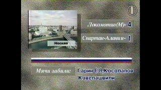 Смотреть видео Локомотив (Москва) 4-1 Спартак-Алания. Чемпионат России-1995 онлайн