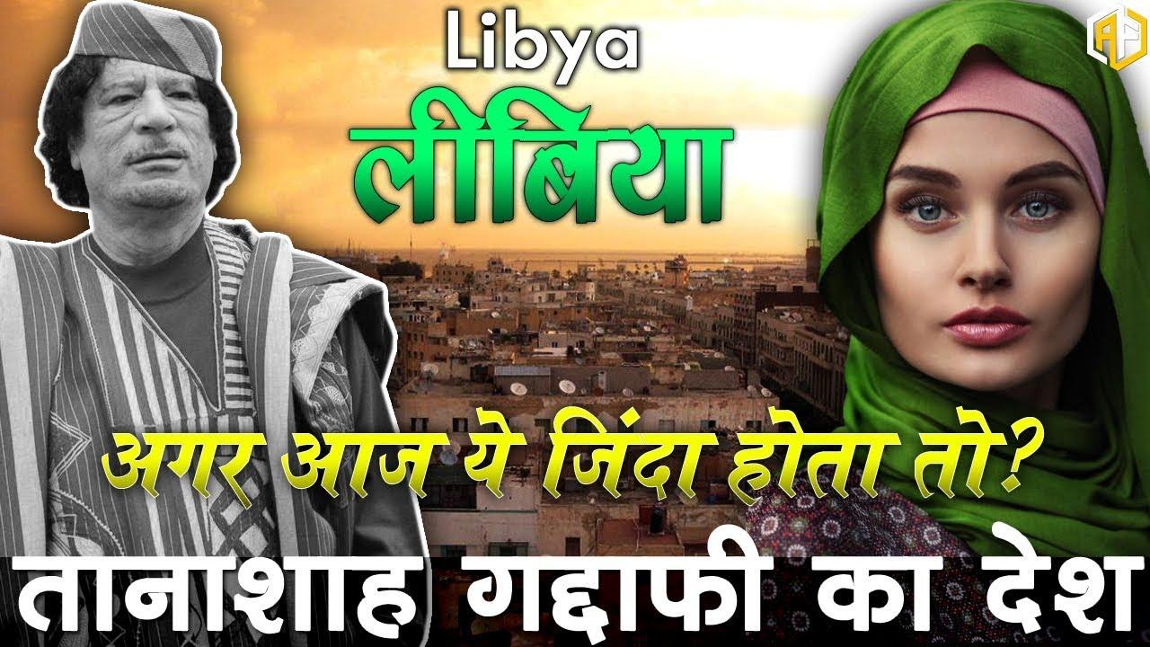 लीबिया तानाशाह गद्दाफी का देश और सच्चाई | Gaddafi Truth | Amazing Facts About Libya In Hindi 2018