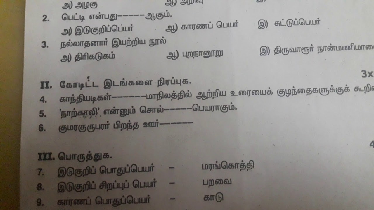 2017 To 2018 7th Tamil Question Paper Term 2