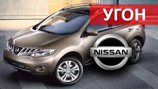 Секрет Быстрого Угона Nissan/Infiniti