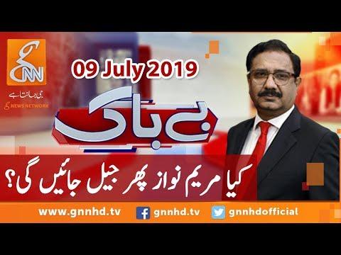 Bebaak| Saeed Qazi | Shehla Raza | Rana Afzal Khan | GNN | 09 July 2019