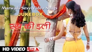 Marwadi Sexy Video Songs Roop Ki Dali JukeBox | Marwadi Video Songs