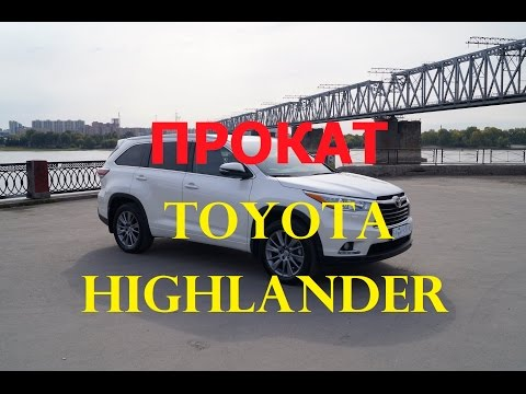 Аренда Toyota Highlander прокат За Рулем Новосибирск