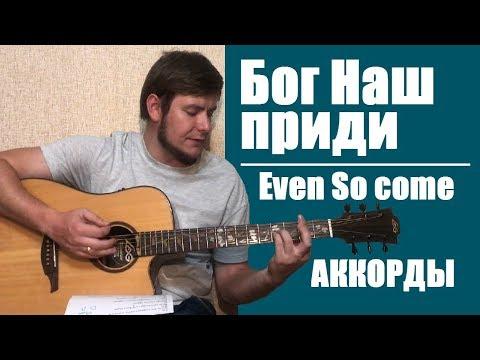 Бог наш приди Аккорды | Even So Come-Passion | Разбор на гитаре