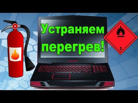 видео: Почему перегревается ноутбук, процессор или видеокарта. Как это исправить.