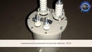 Трансформатор НОМ-6 ★ производства ОАО