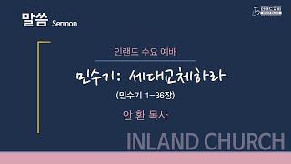 2021 01 27 수요예배: 민수기: 세대교체하라 [안 환 목사]