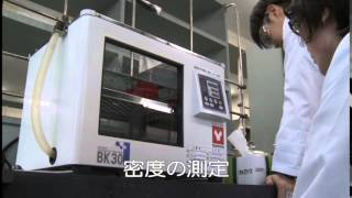 物質生命理工学実験