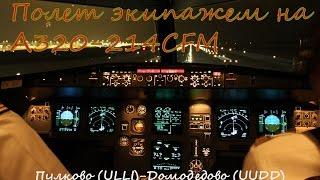 Microsoft Flight Simulator X Airbus А320 Пулково - Домодедово