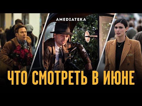 Что смотреть в июне | Главные сериалы (2020)