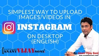 [English] Easiest Trick to Upload Images Videos in Instagram on Desktop (100% Working)