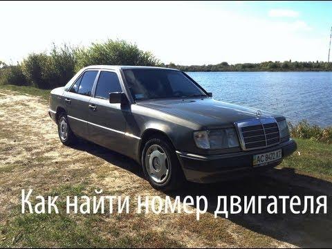 Найти номер двигателя Mercedes Benz 2.0 Diesel W124 | Motornummer Mercedes W124