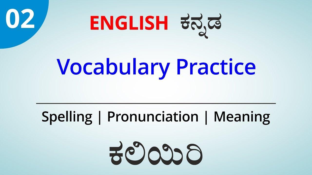 100 common words Kannada | Learn Kannada through English