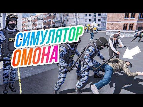 Симулятор ОМОНа // НАВАЛЬНЫЙ, Варламов, СИСЬКИ, автозак и БУТЫЛКА