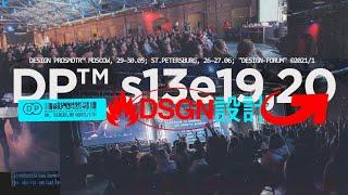 DESIGN PROSMOTR™ s13e19,20 ©2021/1 | teaser 01