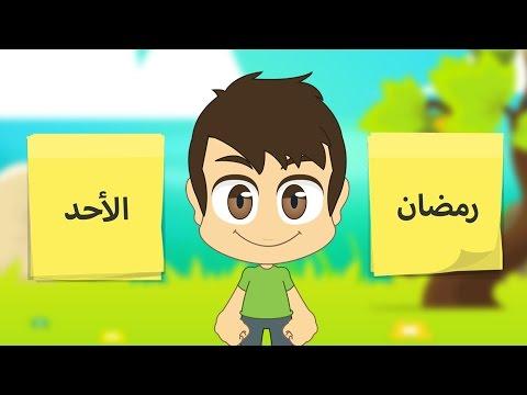 Weekdays and months in Arabic for children  - تعلم أيام الأسبوع و الأشهر بالعربية  للأطفال