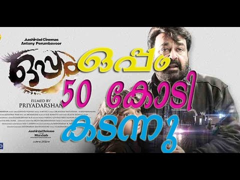 Box Office Hit Film  Oppam Collect 50 Crore