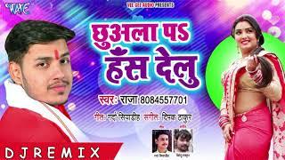 Chhuwala Pa Hans Delu - Naihar Ke Yaar - Bhojpuri Hit Dj Songs