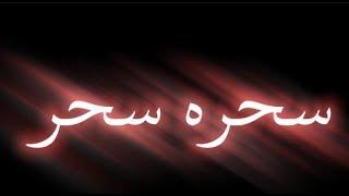 شنو شنو سحره سحر :( عراقية تصميم شاشه سوداء بدون حقوق🥀✨ريمكس🎧🔥حالات واتس اب اغاني عراقية''