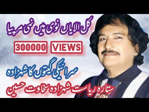 kal alaya newe mie nme  sakhawat hussain sunder cd jampur 03336453231