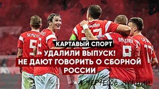 КС! Удалили выпуск, не дают говорить о сборной России!