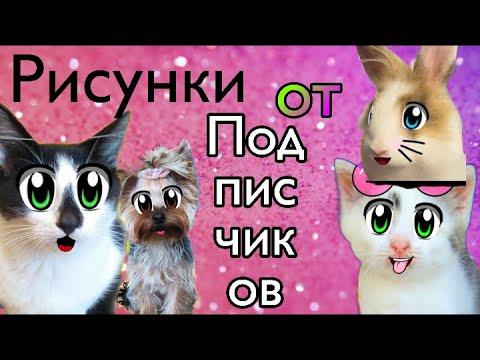Рисунки от подписчиков с Вконтакте - [А ну-ка Давай-ка]