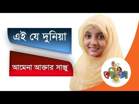 এই যে দুনিয়া কিসেরও লাগিয়া   Amena Akter Sanju   Semi Final   Konthomela 2018