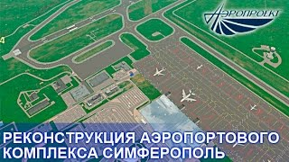 Реконструкция аэропорта Симферополь(В ролике представлен аэропортовый комплекс Симферополь после реконструкции. 3D компьютерная модель аэропо..., 2016-02-16T10:06:13.000Z)