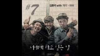 kim jong kook words i want to say to you feat gary haha download link english sub romanized