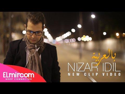 Nizar Idil - Bel3arbia | نزار إديل - بالعربية (النسخة الأصلية) 2015