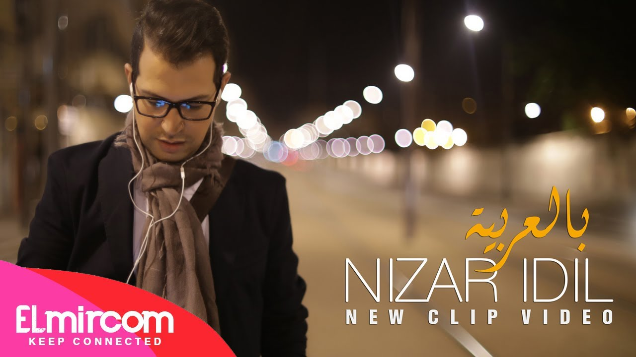 nizar idil - welli mp3
