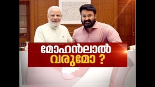 BJP 'trying to persuade' Mohanlal to contest from Thiruvananthapuram | News Hour 2 FEB 2019