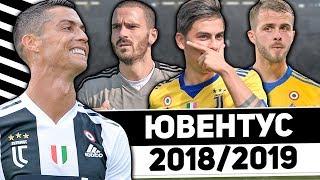 ЮВЕНТУС - ФАВОРИТ ЛИГИ ЧЕМПИОНОВ? СЕЗОН 2018/2019!