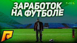 постер к видео ЗАРАБОТОК НА ФУТБОЛЕ Radmir RP CRMP 09 | РАДМИР РП КРМП 09