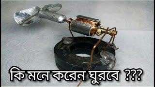 Motor || Simple  way make motor . Project Bangla