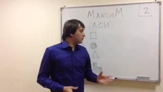 11 урок - Максим (ЛСИ)