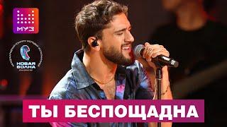 JONY - Ты беспощадна / МУЗ-ТВ FEST на Новой Волне