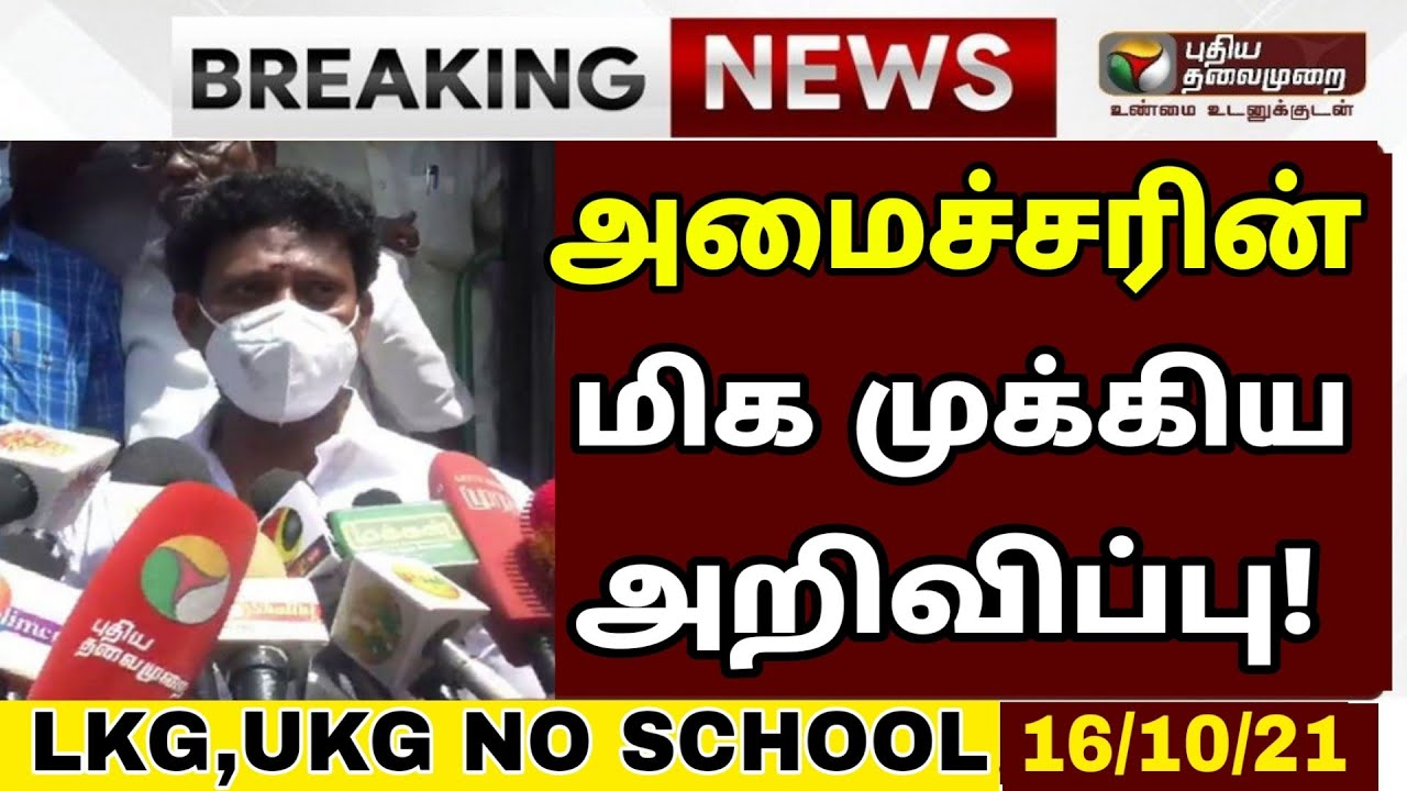 TN School Education minister latest today updates TN School no Reopen Minister Latest Updates