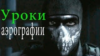 Аэрография на авто   Call of Duty  Ghosts Уроки аэрографии Дмитрий Осокин 2