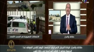 مصطفى بكري يوجه رسالة للعرب و المسلمين : «أنقذوا مسجد الأقصى من انتهاكات اليهود»